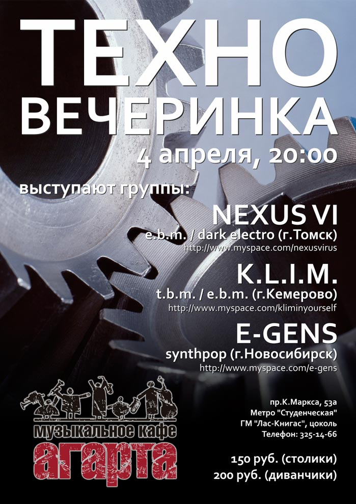e-gens LIVE at Agharta Club, April 4, 2011 in Novosibirsk