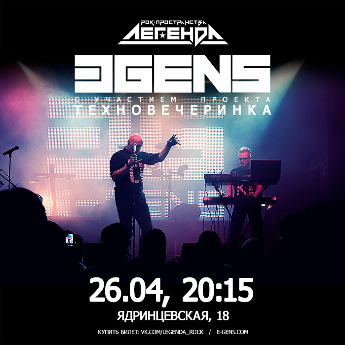 E-GENS LIVE at LEGEND, 26.04.2019 in Novosibirsk